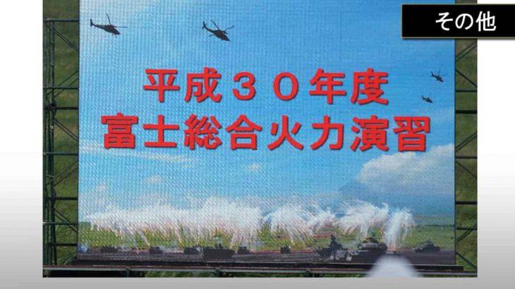 平成30年 富士総合火力演習(前日予行)に行ってきました