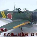 ウォーバードコレクション「零式艦上戦闘機 22型」