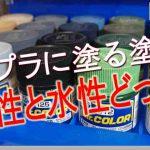 ガンプラに塗る塗料「水性」「油性」どちらが良い?