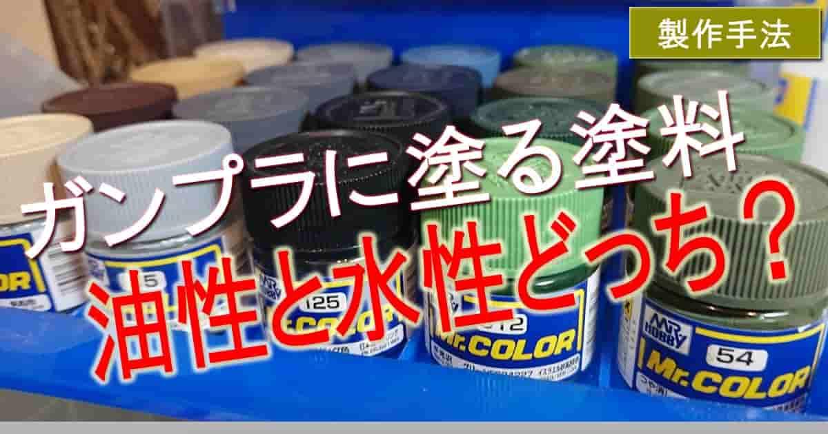 塗装 プラモデル プラモデルの塗装は下地で決まる!完成度を高める下地処理とは!?