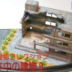 楽して作るジオラマ・市街戦「ジオコレ建物・解体中の建物B」