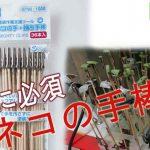 塗装や接着後の乾燥に便利「ネコの手棒」塗装の持ち手