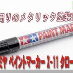 タミヤ・ペイントマーカー「ノズル周りのメタリック塗装に便利」