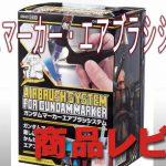 ガンダムマーカー・エアブラシシステムの商品レビュー