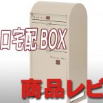 ガンプラに合う宅配ボックス「ヤマソロ宅配BOX」