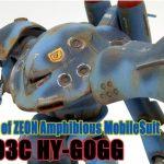 航空自衛隊・洋上迷彩「ハイゴッグ」ノズル焼付きの塗装方法