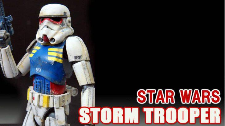 STAR WARS「ストームトルーパー」俺はガンダムで行く!