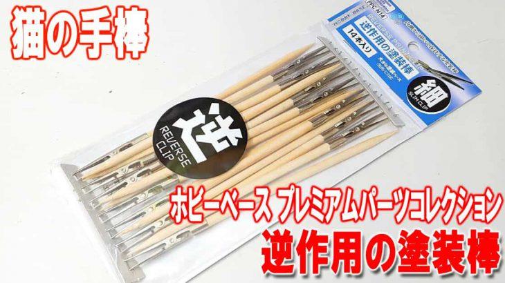 塗装に便利「逆作用の塗装棒」逆猫の手棒
